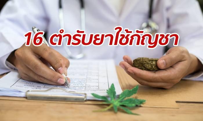 สาธารณสุข ออกราชกิจจาฯ รับรอง 16 ตำรับยา ใช้กัญชารักษาโรคได้