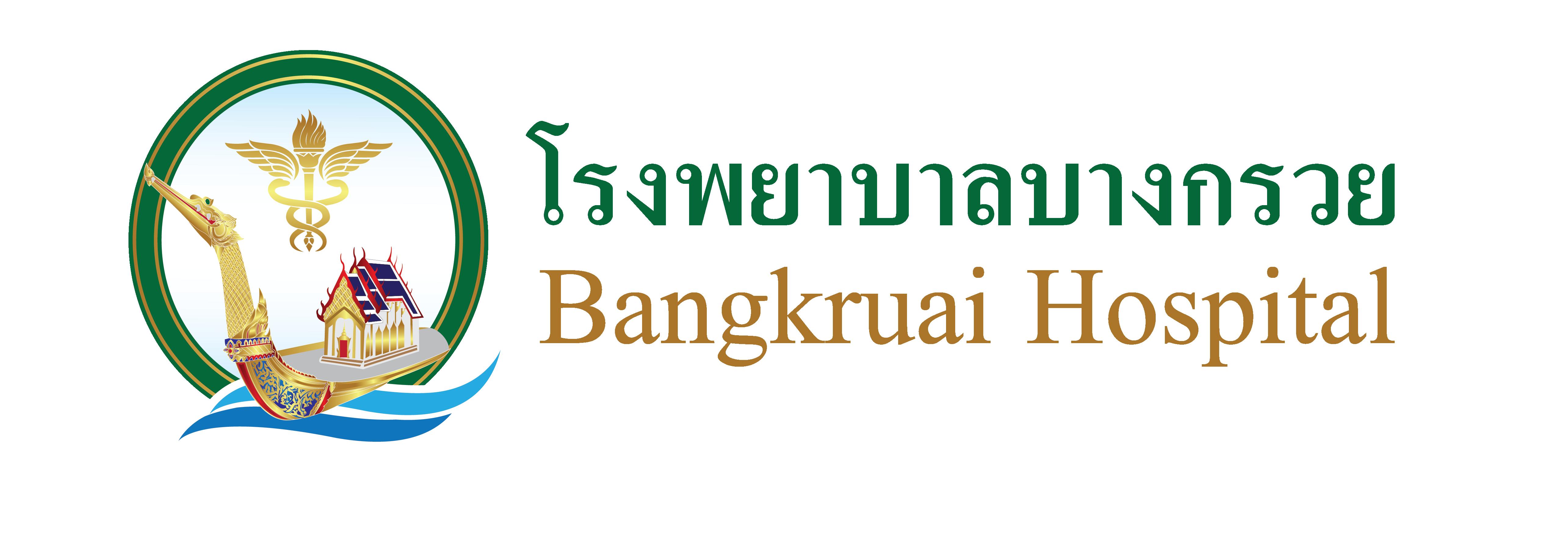 Bangkruai Hospital