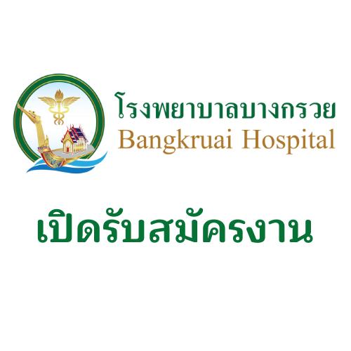 ประกาศรับสมัครบุคคลเพื่อสอบคัดเลือกเป็นลูกจ้างชั่วคราว(รายเดือน) ตำแหน่งพยาบาลวิชาชีพ