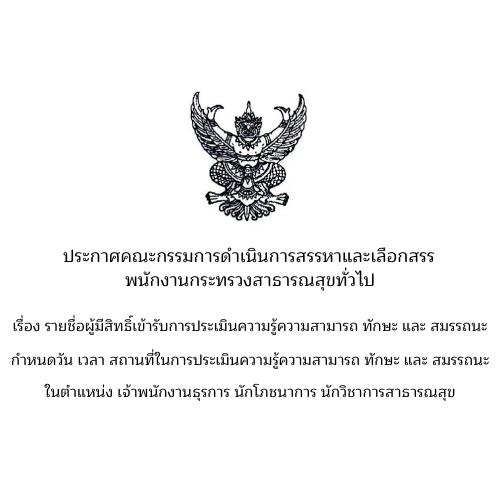 ประกาศรายชื่อผู้มีสิทธิ์เข้ารับการประเมินความรู้ความสามารถ ทักษะ และ สมรรถนะ วันที่ 30 เมษายน 2563