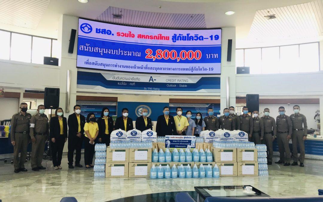 ชุมนุมสหกรณ์ออมทรัพย์แห่งประเทศไทย จำกัด มอบเงินสมทบทุน และ สิ่งของ เพื่อสนับสนุนการทำงานบุคลากรทางการแพทย์และเจ้าหน้าที่