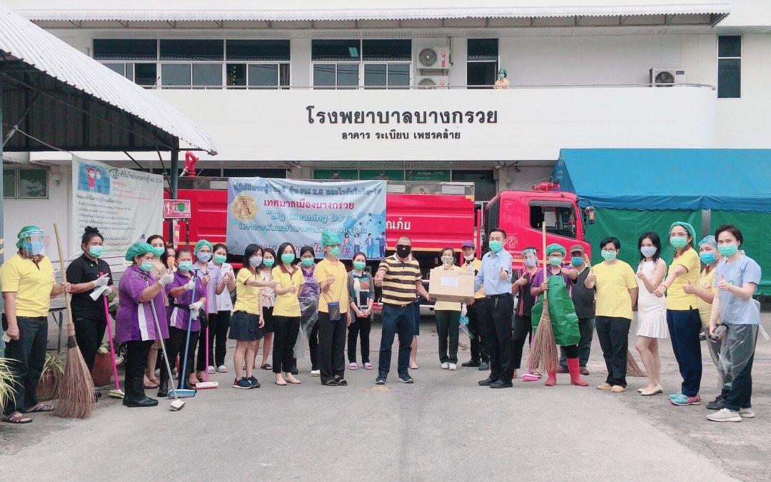 วันที่ 27 เมษายน 2563 โรงพยาบาลบางกรวย ทำกิจกรรม Big Cleaning Day