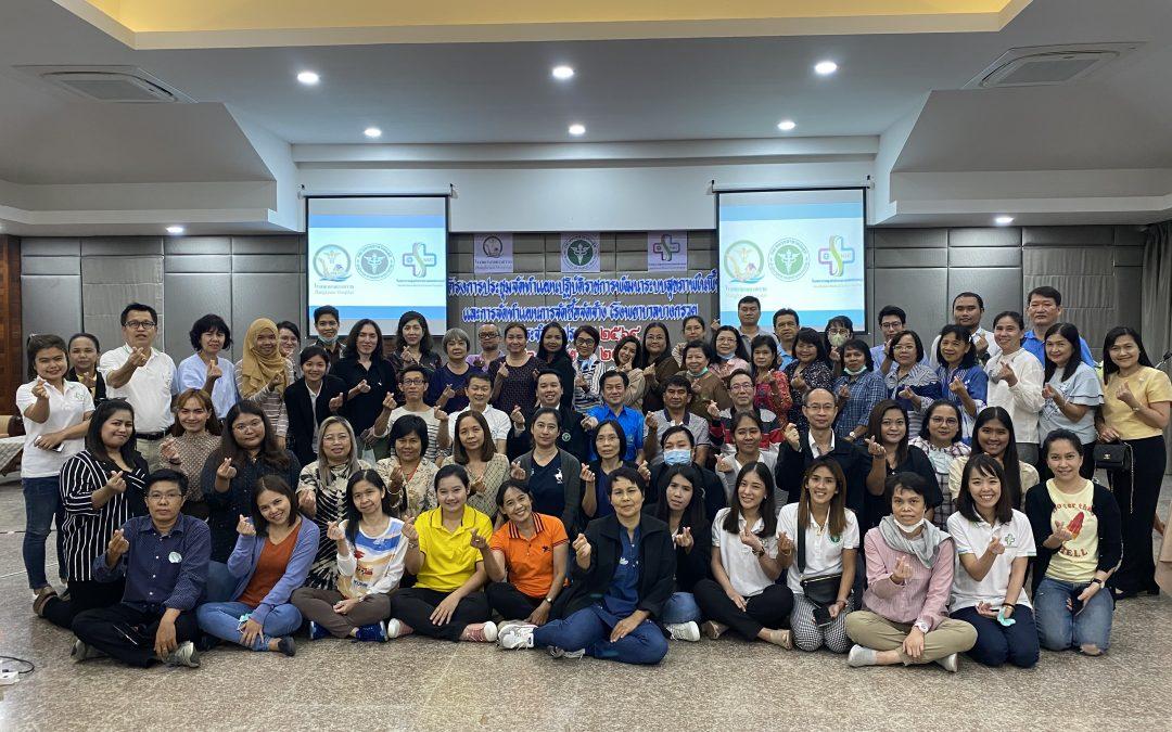 วันที่ 2-4 กันยายน 2563 โรงพยาบาลบางกรวย และศูนย์บริการการแพทย์นนทบุรี จัดทำแผนปฏิบัติราชการพัฒนาระบบสุขภาพในพื้นที่ และการจัดทำแผนการจัดซื้อจัดจ้าง ประจำปีงบประมาณ 2564