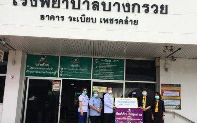 11 พฤษภาคม 2564  ขอขอบคุณแพทย์หญิง ดุจฤดีมัจฉริยกุล  ผู้อำนวยการฝ่ายการแพทย์และอนามัย    ผู้แทนการไฟฟ้าฝ่ายผลิตแห่งประเทศไทย  มอบเงินสนับสนุนงบประมาณในสถานการณ์การระบาดของโรคโควิด -19  จำนวน  500,000 บาท  ให้กับโรงพยาบาลบางกรวย เพื่อจัดซื้ออุปกรณ์ทางการแพทย์ให้กับบุคลากรทางการแพทย์ ได้ใช้ในการให้บริการประชาชนต่อไป  รับมอบโดยนายแพทย์วิชัย  รัตนภัณฑ์พาณิชย์ผู้อำนวยการโรงพยาบาลบางกรวย  ขอขอบพระคุณเป็นอย่างสูงมา ณ.ที่นี้ด้วยค่ะ