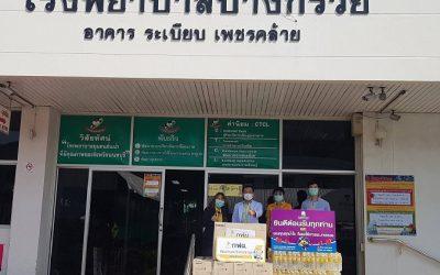 11 พฤษภาคม 2564   ขอขอบคุณ การไฟฟ้าฝ่ายผลิตแห่งประเทศไทย มอบพัดลม จำนวน 5 กล่อง  และน้ำดื่ม 50 แพ็คให้กับโรงพยาบาลบางกรวย เพื่อใช้ในการให้บริการประชาชนที่มารับบริการฉีดวัคซีนป้องกันโรคโควิช -19  โรงพยาบาลบางกรวย ขอขอบพระคุณเป็นอย่างสูงมา ณ.ที่นี้ด้วยค่ะ