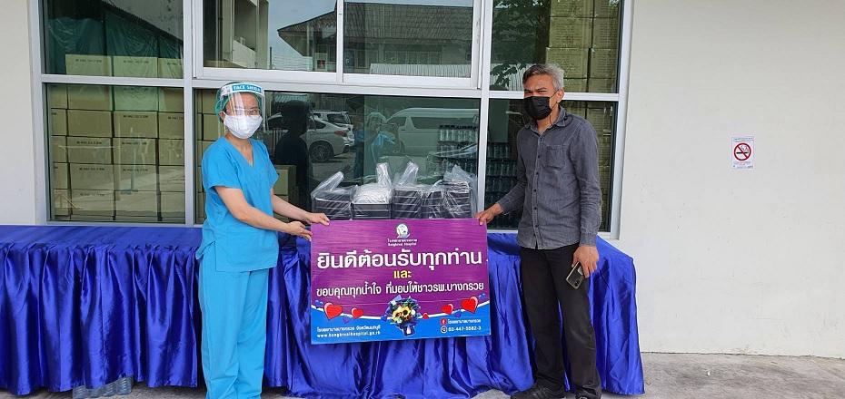 25 พฤษภาคม 2564  ขอขอบพระคุณ คุณพรรณ  ครัวกลางนารา  มอบอาหารกลางวัน จำนวน 50 กล่อง  ให้กับโรงพยาบาลบางกรวยเพื่อเป็นกำลังใจในการทำงานของแพทย์พยาบาลและเจ้าหน้าที่  โรงพยาบาลบางกรวยขอขอบพระคุณเป็นอย่างสูงมา ณ.ที่นี้ด้วยค่ะ