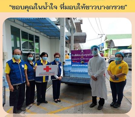 วันที่ 26 เมย.64 เวลา 14.00 น. เหล่าสภากาชาด จังหวัดนนทบุรี เดินทางมาให้กำลังใจ และมอบน้ำดื่ม ให้กับโรงพยาบาลบางกรวยจำนวน 150 แพ็ค รับมอบ โดยนายแพทย์ไพโรจน์ วิริยะอมรพันธ์ โรงพยาบาลบางกรวย ขอขอบคุณมา ณ.ที่นี้ด้วยค่ะ