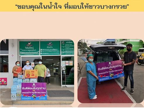 โรงพยาบาลบางกรวย ขอขอบคุณผู้บริจาคในจังหวัดนนทบุรีที่มอบน้ำใจ ให้กับโรงพยาบาลบางกรวยค่ะ
