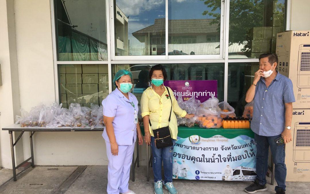 16 มิถุนายน 2564  ขอขอบพระคุณ คุณกนก – คุณวาสนา บุปผาตระกูล ได้มอบ กระเพาะปลา 200ชุด+น้ำส้มคั้น ให้กับโรงพยาบาลบางกรวยเพื่อเป็นกำลังใจในการทำงานของแพทย์พยาบาลและเจ้าหน้าที่  โรงพยาบาลบางกรวยขอขอบพระคุณเป็นอย่างสูงมา ณ.ที่นี้ด้วยค่ะ