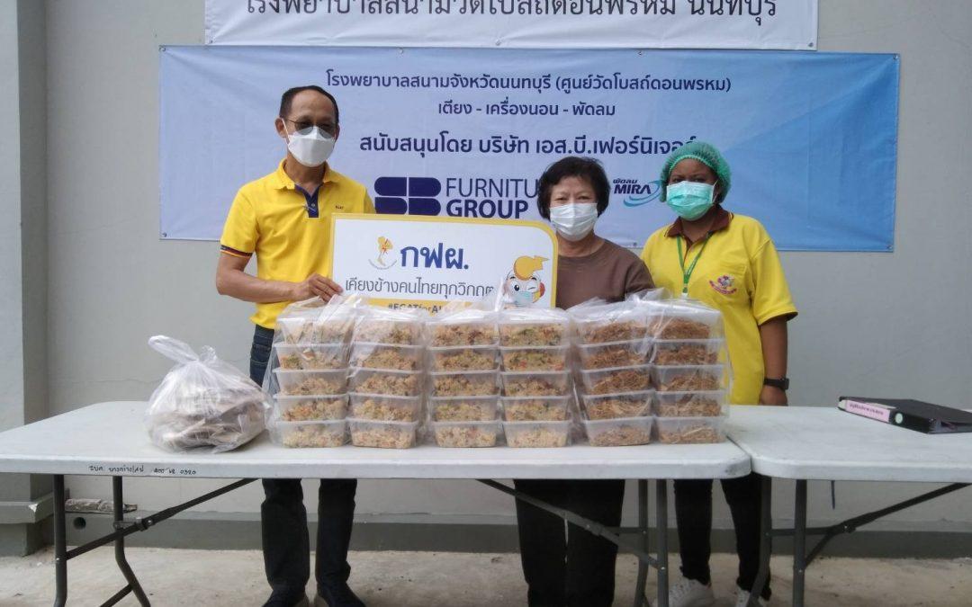 ขอขอบคุณ การไฟฟ้าฝ่ายผลิตแห่งประเทศไทย มอบ ข้าว 60 กล่อง ให้ รพ.สนามวัดโบสถ์ ดอนพรหม เพื่อใช้ประโยชน์ให้แก่ผู้ป่วย แพทย์พยาบาลและเจ้าหน้าที่ โรงพยาบาลบางกรวยขอขอบพระคุณเป็นอย่างสูงมา ณ.ที่นี้ด้วยค่ะ