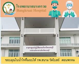 7 กันยายน 2564 ขอขอบคุณ ผู้ร่วมบริจาคให้โรงพยาบาลสนามวัดโบสถ์ ดอนพรหม ทางโรงพยาบาลบางกรวยขอขอบพระคุณมา ณ ที่นี้ค่ะ
