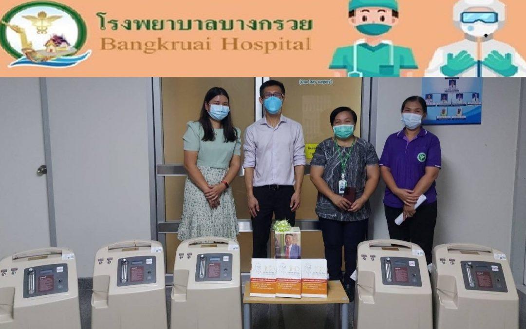 15 ตุลาคม 2564 ขอขอบคุณ มูลนิธิ ดร.เทียม โชควัฒนา มอบเครื่องผลิตออกซิเจน ขนาด 8 ลิตร จำนวน 5 เครื่อง ทางโรงพยาบาลบางกรวยขอขอบพระคุณมา ณ ที่นี้ค่ะ